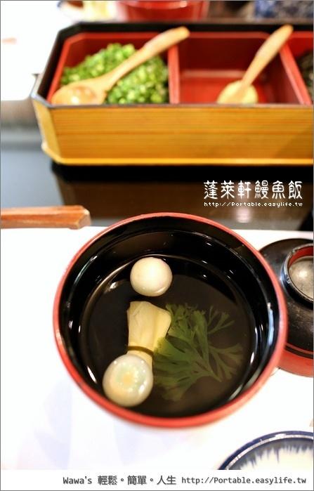 蓬萊軒鰻魚飯 - 神宮店。名古屋必吃美食