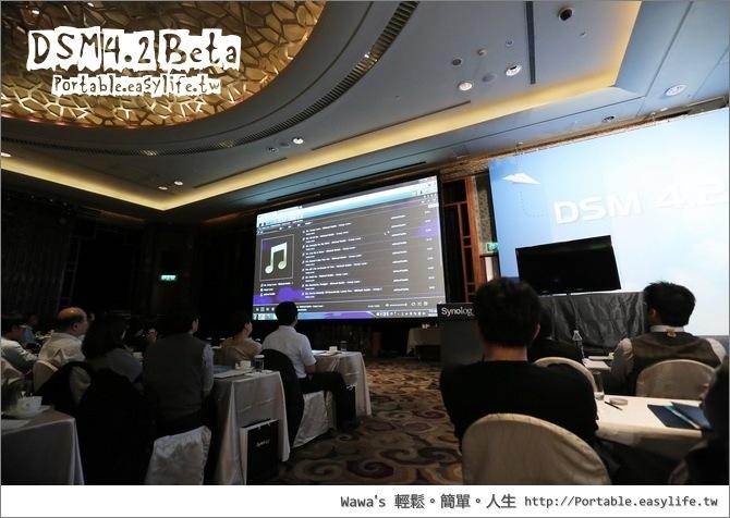 DSM 4.2 Beta 發表會
