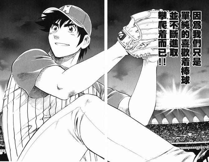 棒球大聯盟。茂野吾郎