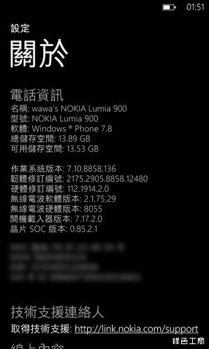 Lumia 900 WP 7.5 升級 WP 7.8