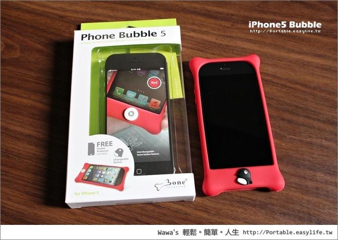 iPhone 5 Bubble 防撞保護套