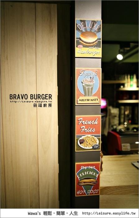 BRAVO BURGER 發福廚房