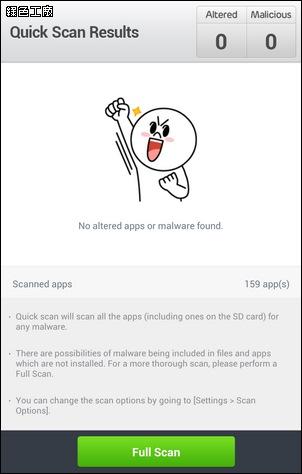 LINE Antivirus 手機防毒軟體