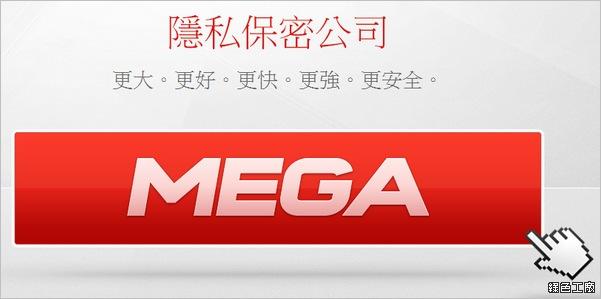 MEGA雲端硬碟、檔案分享