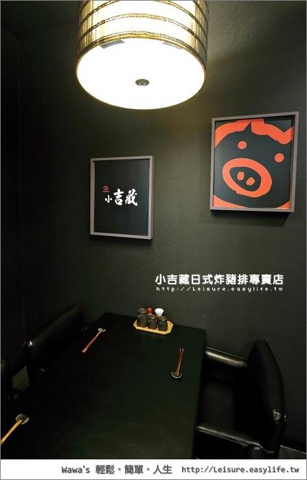 小吉藏日式炸豬排專賣店。台南健康路重新開幕