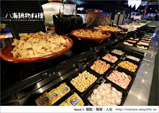 八海鍋物料理吃到飽