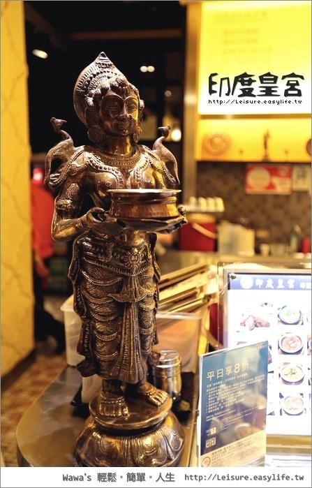 印度皇宮。京站美食、印度料理