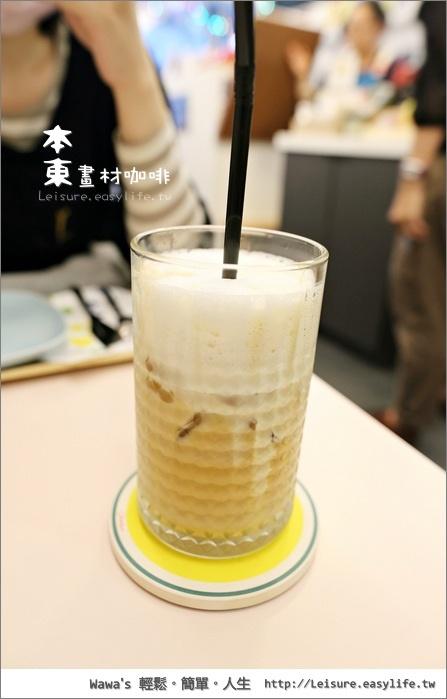 本東畫材咖啡。高雄下午茶