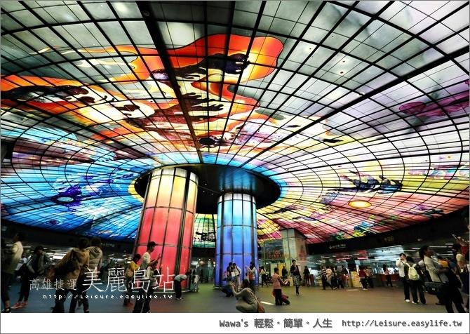 高雄捷運美麗島站