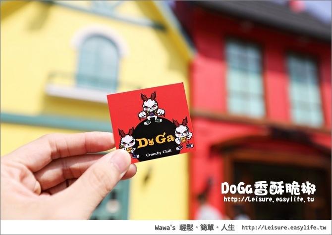 DoGa香酥脆椒台南旗艦店