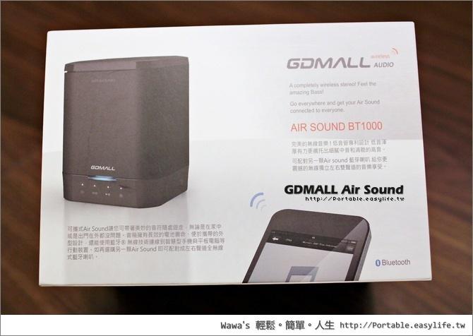 GDMALL Air Sound BT1000 配對式藍芽喇叭