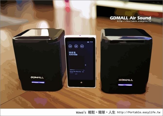 【開箱】GDMALL 無線藍芽配對機 PRO,攜帶型左右聲道藍芽喇叭