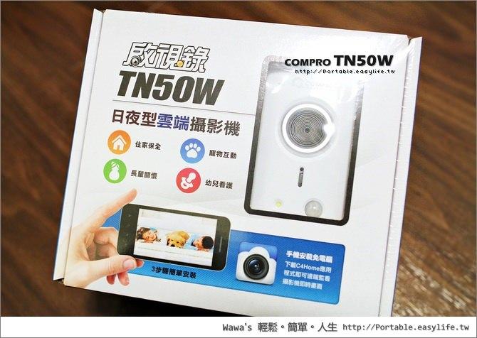 COMPRO TN50W。日夜型雲端攝影機