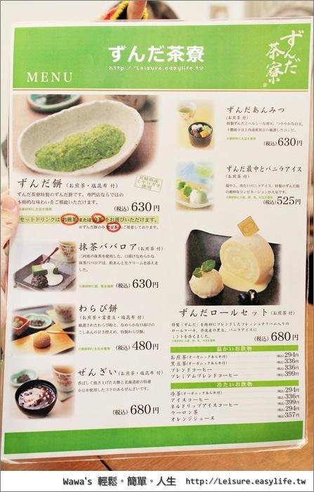 ずんだ茶寮。仙台毛豆。仙台美食
