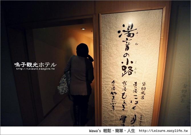 鳴子觀光ホテル。日本東北旅遊