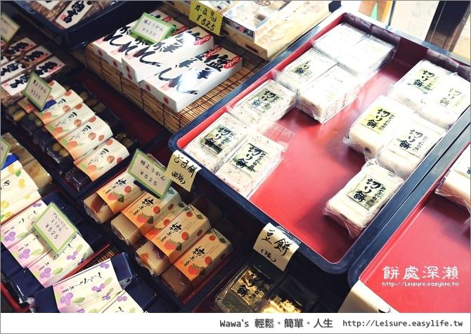 餅處深瀨柿子麻糬。鳴子溫泉旅遊、日本東北旅遊