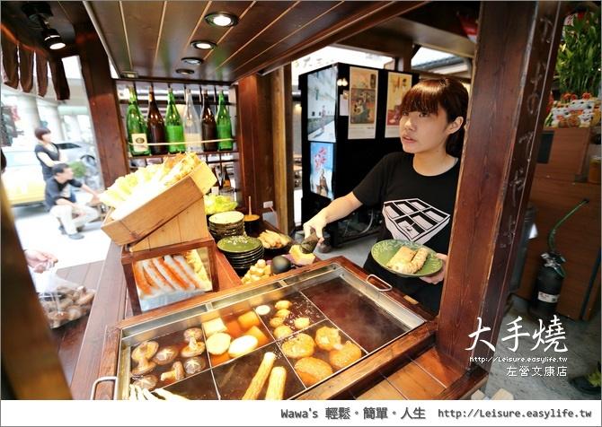 大手燒,日本道地口味關東煮。左營文康店