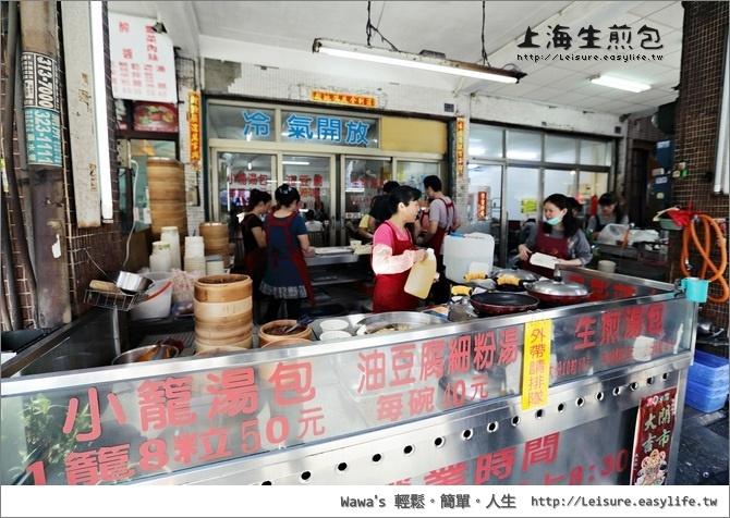 熱河街上海生煎包。高雄美食