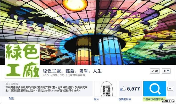 Facebook QSerach 粉絲團搜尋內容
