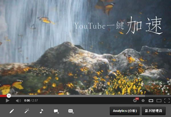 YouTube加速