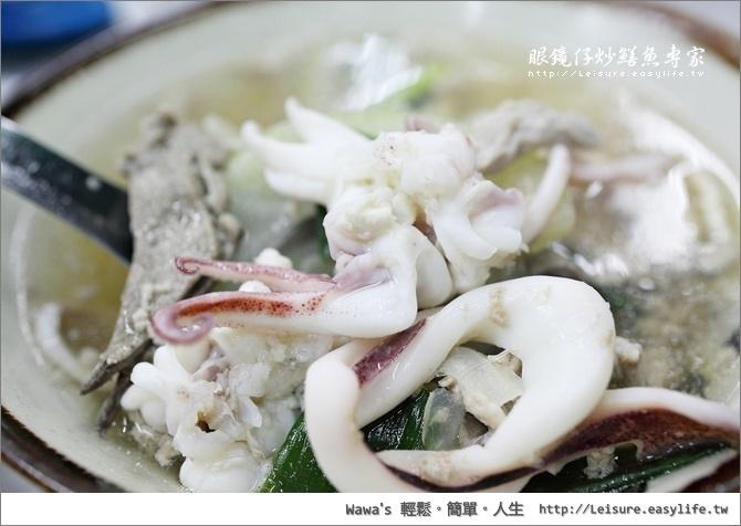眼鏡仔炒鱔魚專家。台南鱔魚意麵