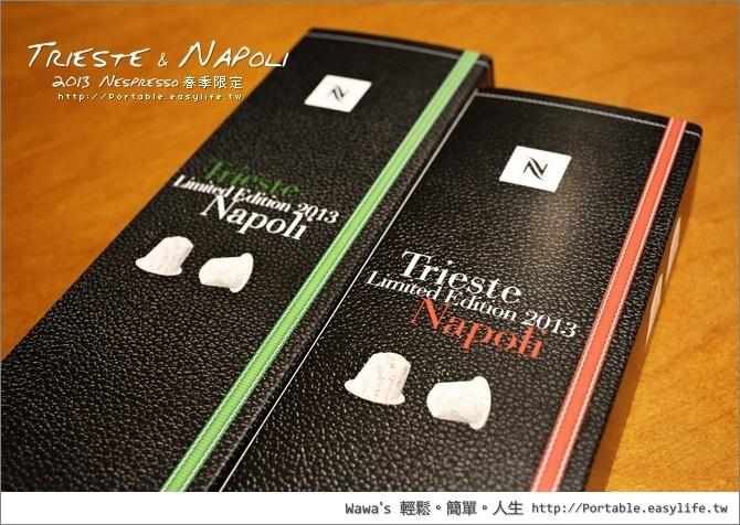 2013 Nespresso 春季限定 Trieste & Napoli