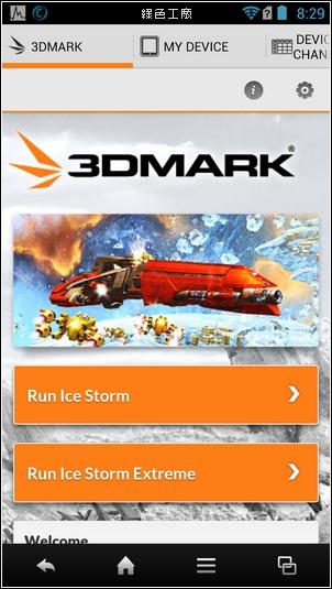 3DMARK - Android 手機螢幕顯示效能評測工具