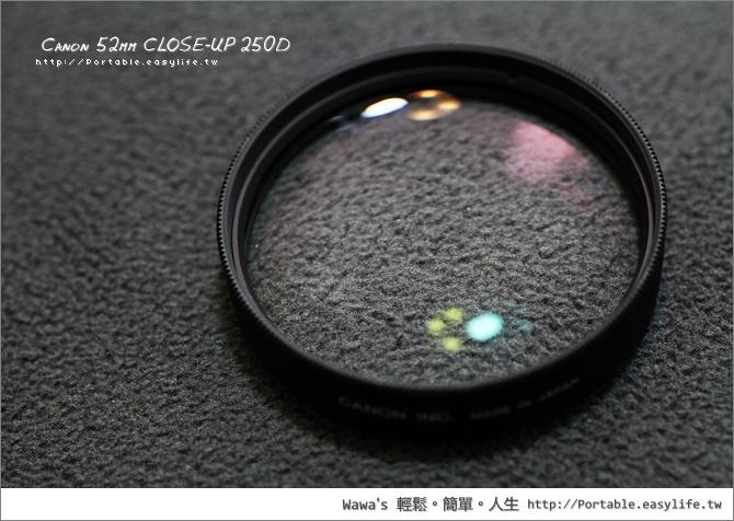 Canon 52mm Close-up 250D 縮短最近對焦距離