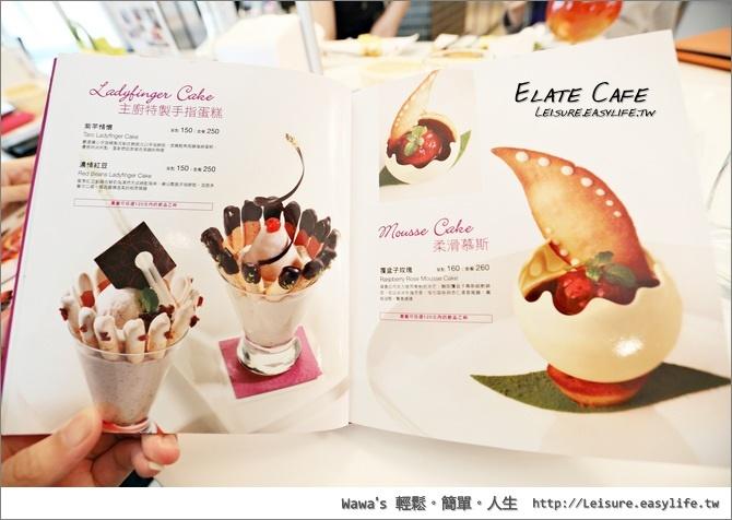 依蕾特咖啡。Elate Cafe。台南下午茶