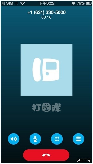 SkypeOut