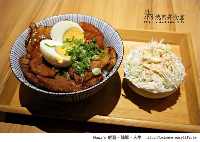 滿燒肉丼食堂。台北日式燒肉丼飯
