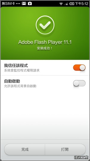 Android 安裝 Flash Player