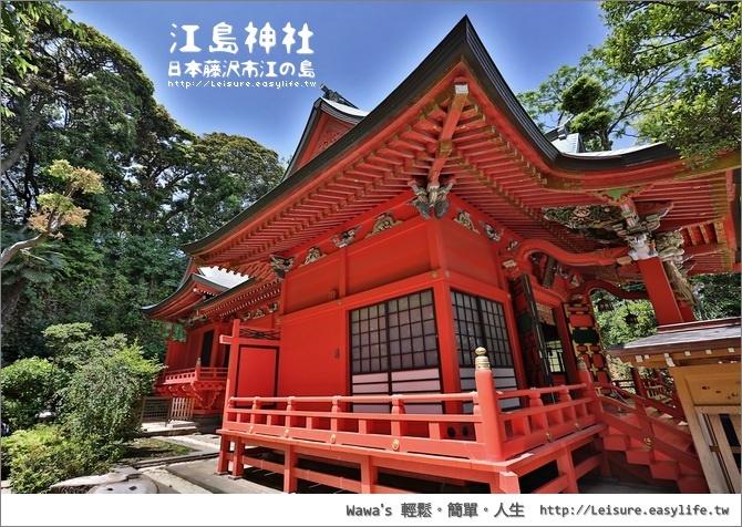 江之島、江島神社。日本藤澤旅遊
