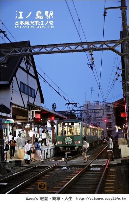 日本江之電,江之島站。日本藤澤旅遊、自由行、日本電車旅遊