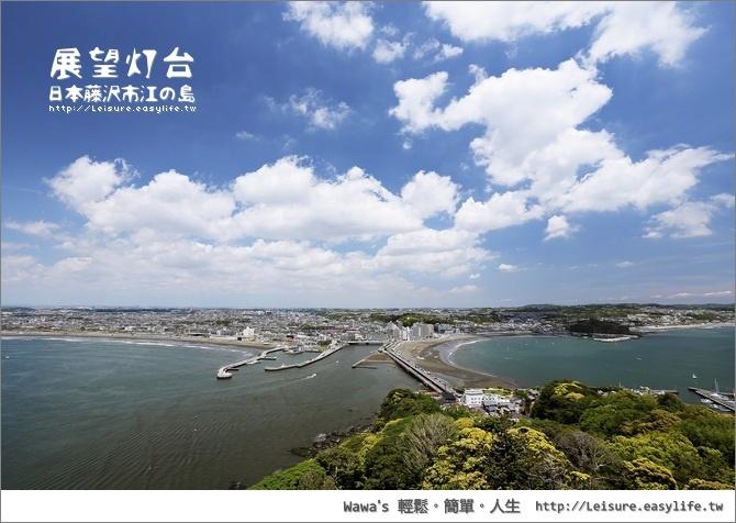 江之島展望登台,江之島旅遊。日本藤澤旅遊