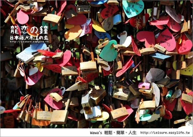 江之島龍戀的鐘。江之島旅遊、日本藤澤旅遊