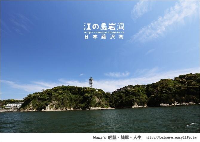 江之島岩洞、江之島旅遊、日本藤澤旅遊