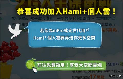 HamiCloud 空間大升級
