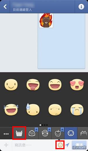 Facebook Messenger 手機即時通 神偷奶爸2表情符號