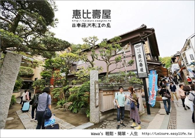 惠比壽屋,江之島旅館住宿
