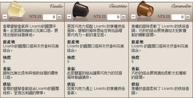 Nespresso Variations 限量風味咖啡,香草、巧克力、焦糖