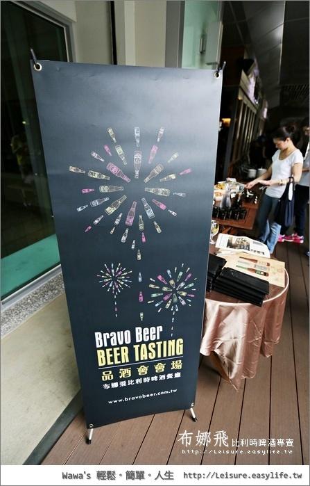 布娜飛品酒會。比利時啤酒專賣