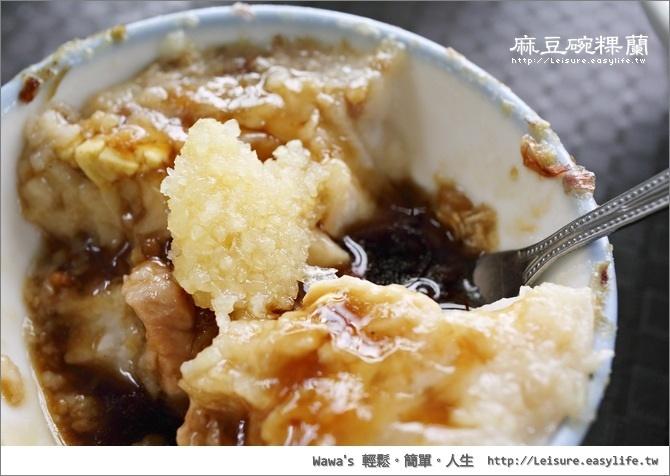 麻豆碗粿蘭