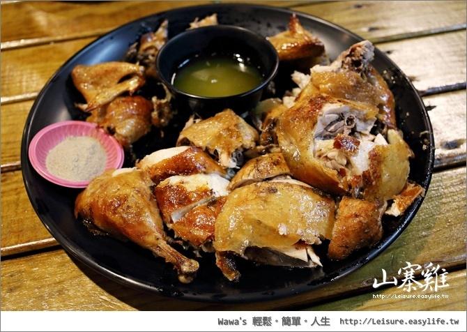 山寨雞。龍眼木炭烤的招牌甕缸雞