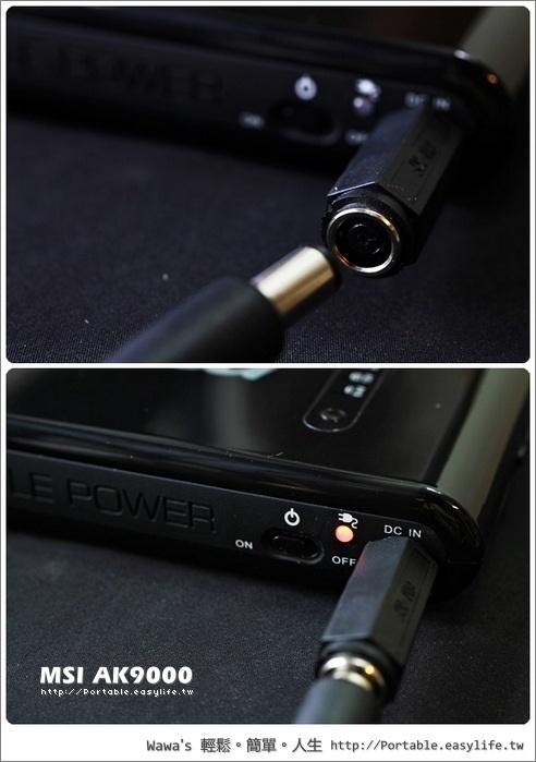 MSI AK9000 筆電行動電源、筆記型電腦行動電源