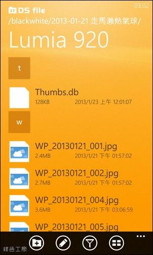 Windows Phone DS file