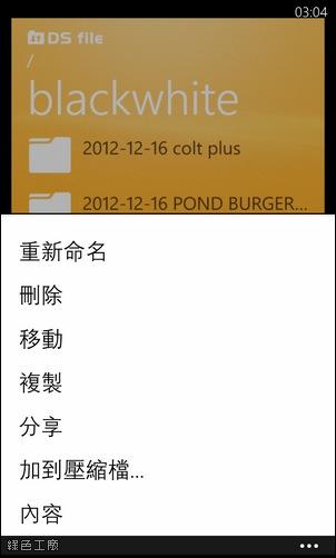 Windows Phone DS file | Po3C