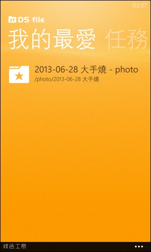 Windows Phone DS file