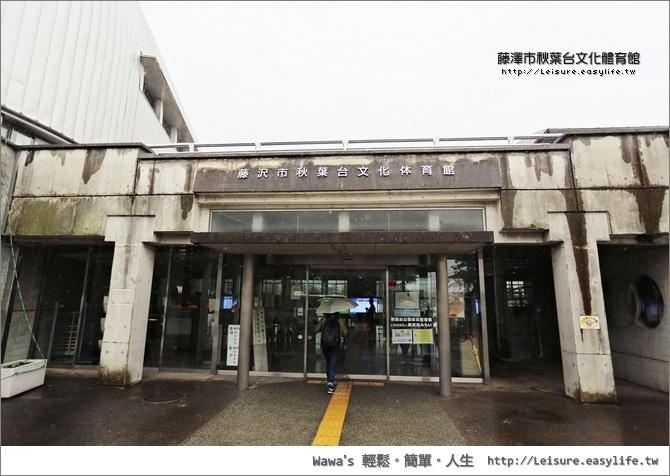 藤澤市秋葉台文化體育館,灌籃高手縣大賽比賽場景。日本藤澤旅遊