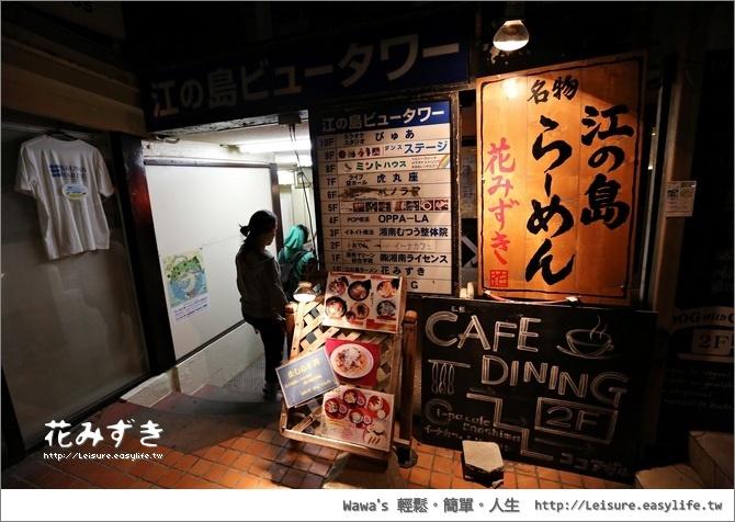 江之島花みずき。江之島宵夜、江之島旅遊、日本藤澤旅遊